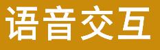 语音交互_游伴伴APP车载版