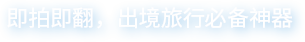 翻译软件_游伴伴APP