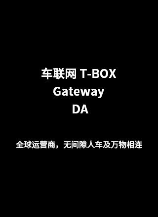 车联网,T-BOX,gateway,DA