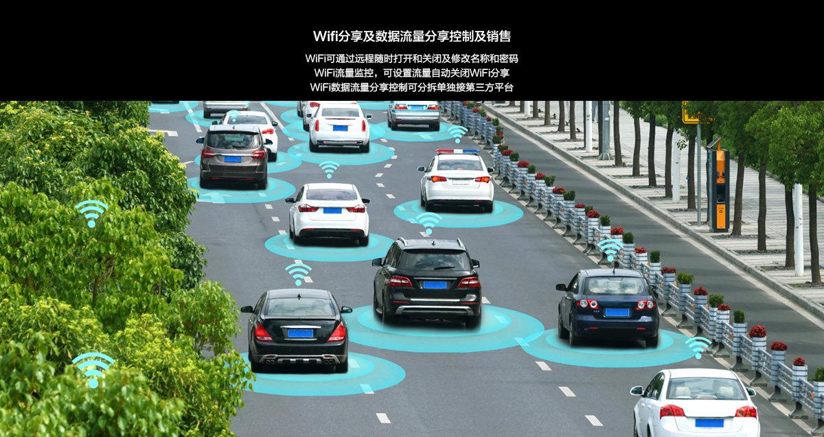 Wifi数据流量分享_车联网_游伴伴