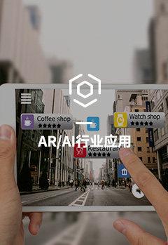 AR,AI_游伴伴