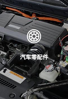 汽车配件制定供应商_游伴伴